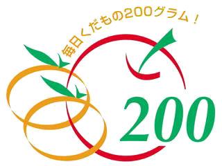 果物200g運動リンク